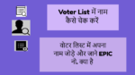 Voter List me naam kaise check karen featured image