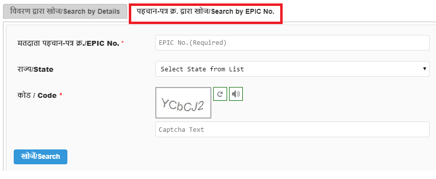 check name in voter list by epic no