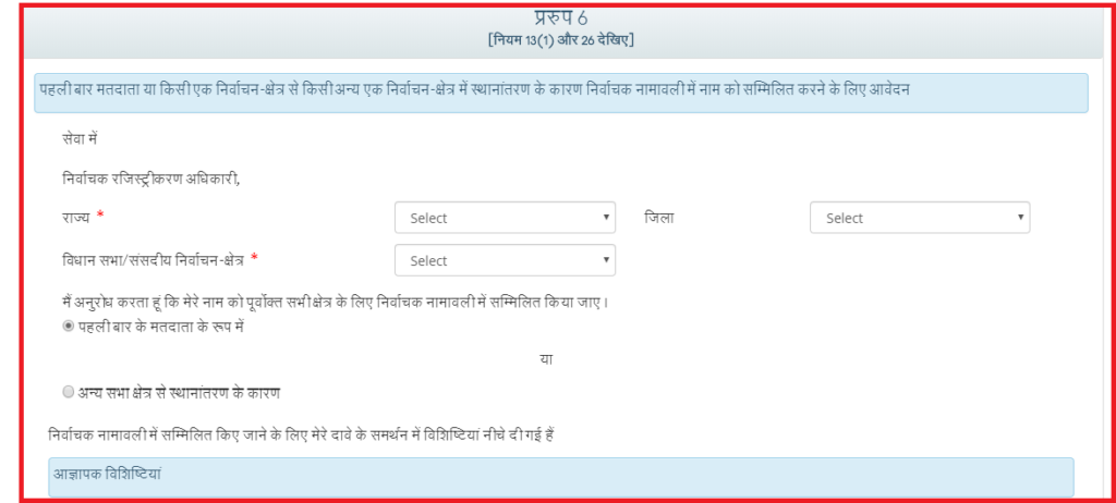form no. 6 for voter id