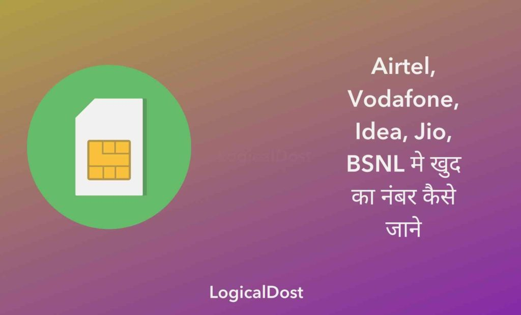 All SIM Mobile Number Check Code