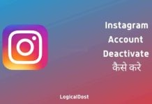 Instagram Account Disable kaise kare