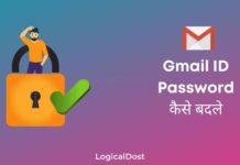 Gmail Password Change