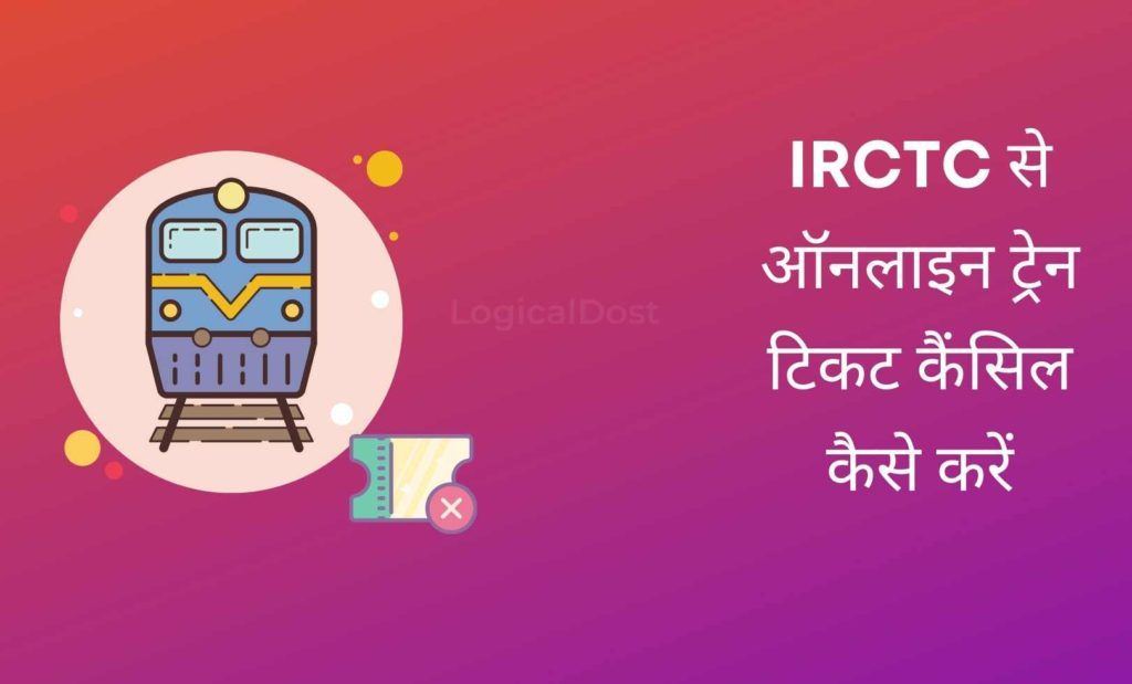 train ticket cancle kaise kare