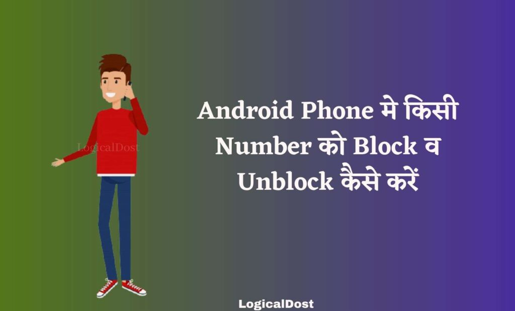 Android Phone me number block