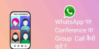 WhatsApp Conference Call Kaise Kare