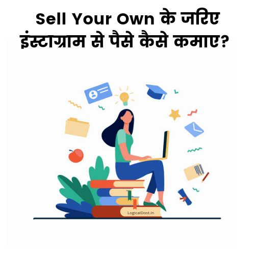 Instagram Sell Your Own