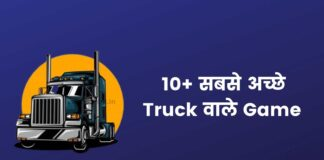 truck wale game